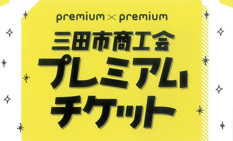 三田プレミアムチケット