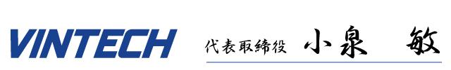 株式会社ヴィンテック 代表取締役 小泉敏